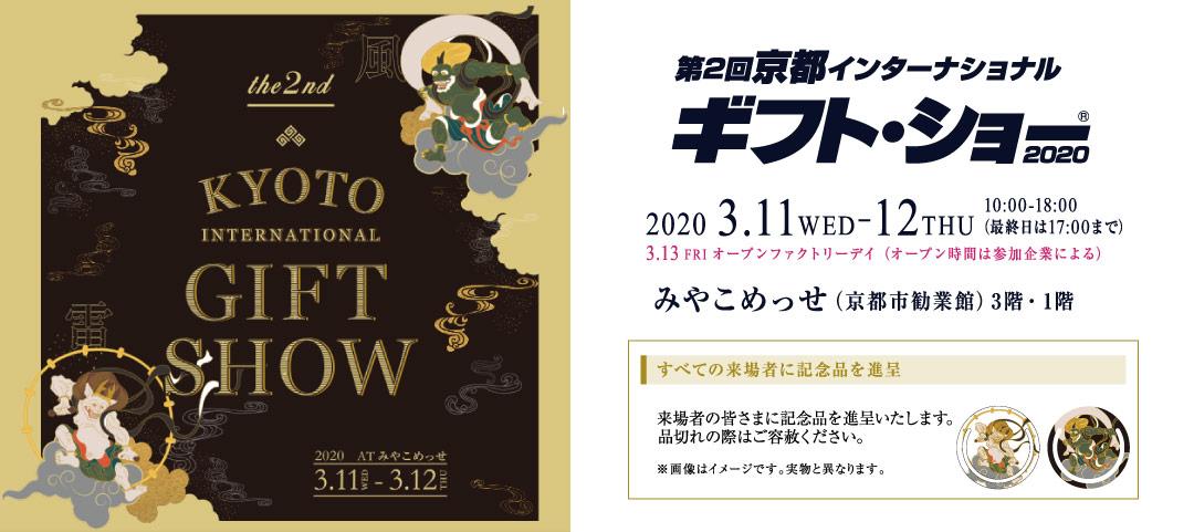 亥之吉京都インターナショナルギフトショー