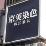 初めまして。京美染色株式会社と申します。